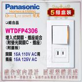 國際牌 星光系列 WTDFP4306 一開關一插座 附蓋板(5組盒裝)
