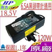 HP 120W 變壓器(原廠)-18.5V,6.5A,X18-1000,X18-1010,X18-1020 X18-1050,X18-1090 X18T-1200,X18T-1000,PA-1900-18H2