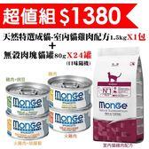 【1+24罐無穀肉塊貓罐(隨機) 超值組】*WANG*義大利Monge《天然特選成貓-室內貓雞肉配方》1.5kg/包
