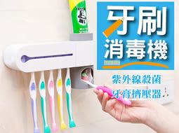 紫外線牙刷盒 紫外線殺菌 紫外線消毒器 紫外線UV-C 牙刷 消毒盒 潔牙 牙刷架【DE098】