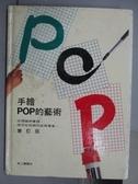 【書寶二手書T8/設計_PCK】手繪POP的藝術