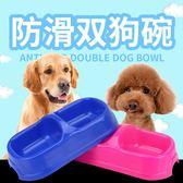寵物狗碗貓碗小狗盆貓盆泰迪食盆雙碗飯盆貓咪狗狗用品