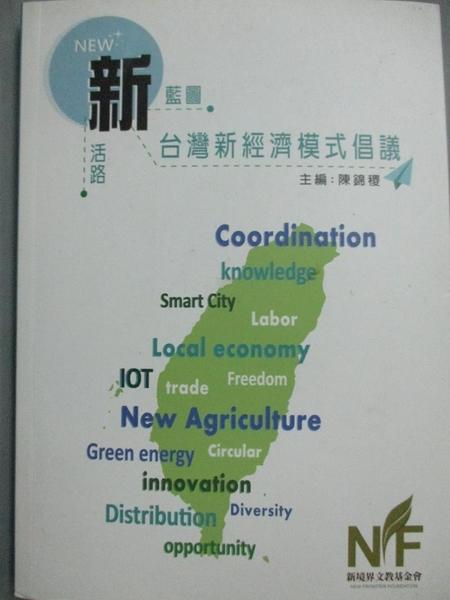 【書寶二手書T9/大學資訊_KHM】新藍圖新活路:台灣新經濟模式倡議_陳錦稷