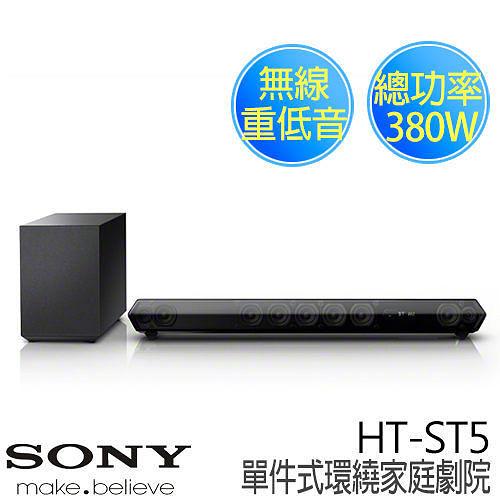 展示機出清! SONY Soundbar 旗艦級單件式環繞劇院 HT-ST5  藍牙 NFC無線傳輸