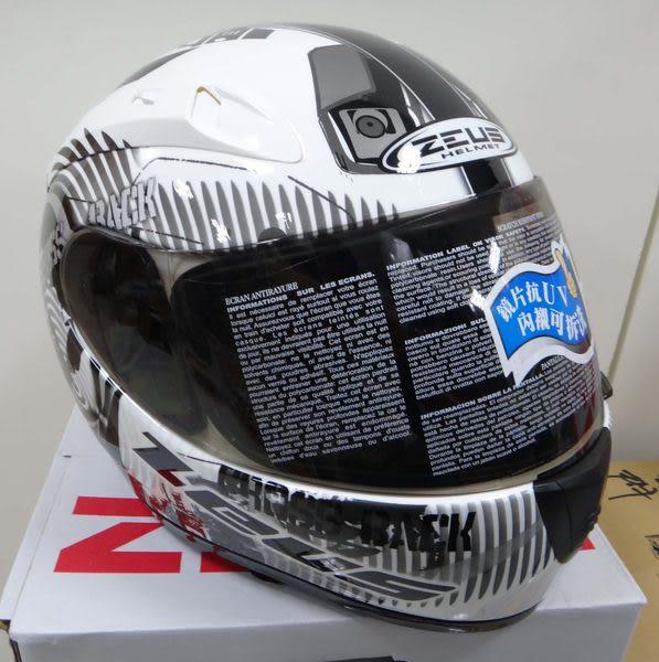ZEUS 801(2000A) Z19 全罩式安全帽 免運 內襯可拆洗
