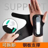 定做運動戶外可拆卸調節鋼板防護固定手托護腕護手掌 糖果時尚
