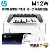 【搭原廠CF279A一支】HP LaserJet Pro M12w 黑白無線雷射印表機