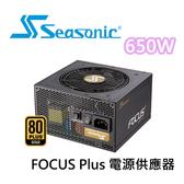 Seasonic 海韻 FOCUS Plus 650W 全模組 80+金牌 電源供應器 SSR-650FX