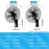 壁扇掛壁式電風扇家用台式搖頭扇餐廳工業遙控牆壁掛大風扇 【korea時尚記】 YDL
