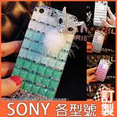 SONY Xperia5 sony10+ sony1 XA2 Ultra XZ3 XZ2 L3 XA2plus 漸變狐狸 手機殼 水鑽殼 訂製