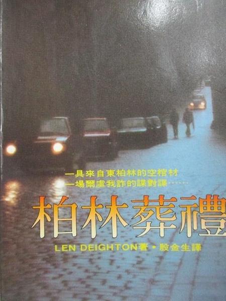 【書寶二手書T1/翻譯小說_MNO】柏林葬禮_Len Deighton