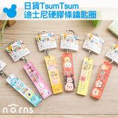 Norns 【日貨TsumTsum迪士尼硬膠條鑰匙圈】Disney 米奇 維尼 鑰匙圈 吊飾 裝飾 雜貨