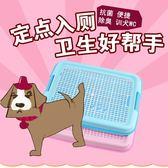 寵物廁所廠家直銷狗用品狗圍欄泰迪防濺狗大號狗尿盆【限時八五折】