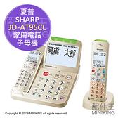 日本代購 空運 2019 SHARP 夏普 JD-AT95CL 室內 無線 電話 家用電話 子母機 大螢幕 自動錄音