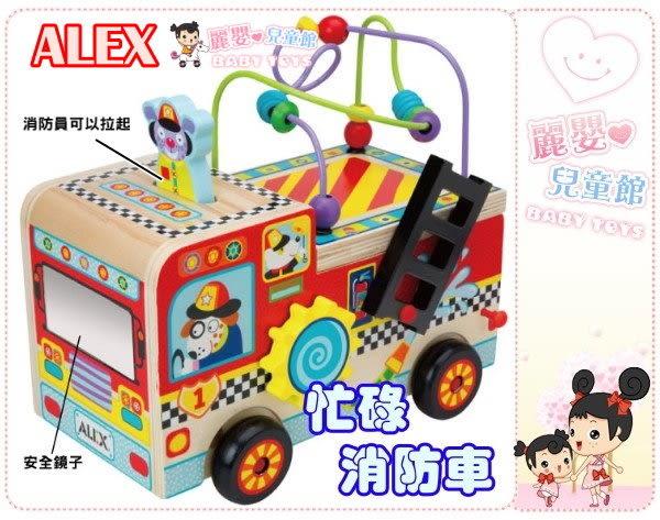 麗嬰兒童玩具館~專為寶寶設計的玩具-美國ALEX 忙碌消防車.安全無毒.色彩鮮豔活潑可愛