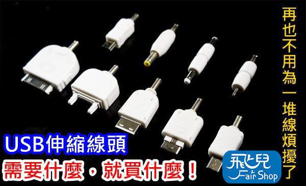 【妃凡】線頭 多款 單個賣 iPhone/iPad/HTC/三星 USB伸縮線頭/行動電源/線頭/充電頭