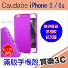 美國品牌 Caudabe The Veil XT 0.35mm iPhone 6 / 6s 超薄滿版極簡手機殼 華麗紫,4.7吋背蓋