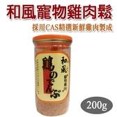◆MIX米克斯◆和風雞肉鬆 狗零食 寵物專用 200G 採罐裝,食用上方便、衛生