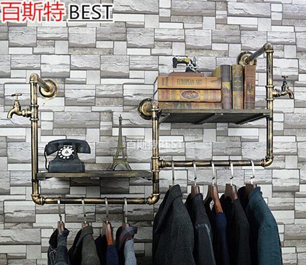 百斯特服裝店衣架展示架復古做舊實木水管貨架服裝架上牆壁掛衣架古銀色【總長度:112cm】