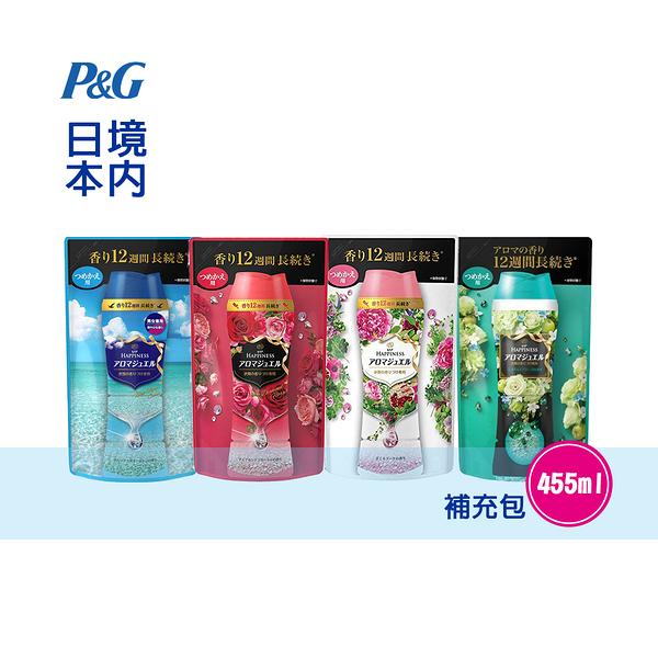 日本 P&G 衣物芳香顆粒 香香豆 補充包 455ml 多款香味任選