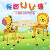 兒童桌椅套裝幼兒園卡通學習寫字桌寶寶書桌遊戲玩具桌實木腳家用 千千女鞋YXS