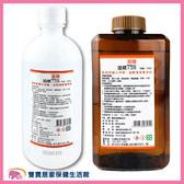 75%酒精 500ML 清潔液 酒精消毒液 非醫療用 消毒殺菌