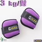 【ALEX】BEAUTY型強力加重器(3KG橘紫/對)C-1603