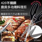 韓國 420不鏽鋼廚房多功用料理剪◎花町愛漂亮◎CE