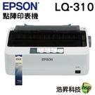 【送原廠色帶一支】EPSON LQ-31...