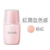 SUGAO零毛孔潤色妝前乳 粉紅20ml