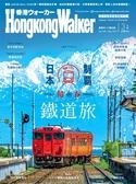 Hong kong Walker 3月號/2019 第149期