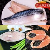 鮮美家.招牌魚片組-土魠片+薄鹽挪威青飛魚片+深海鮭魚片﹍愛食網