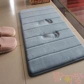 慢回彈防滑吸水浴室地墊加厚門墊衛生間臥室地毯【聚可愛】