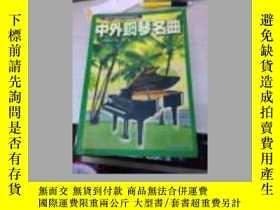 二手書博民逛書店鋼琴考級輔助教材罕見中外鋼琴名曲2 . 3 .兩本合售Y1943
