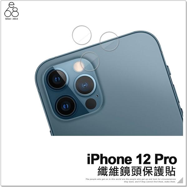 iPhone 12 Pro 纖維鏡頭貼 1組三入 手機鏡頭 保護貼 保護膜 玻璃貼 手機後鏡頭 鏡頭保護貼