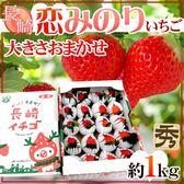 【果之蔬-全省免運】日本原裝長崎草莓x1箱(16-20入/箱 每箱約1kg±10%含箱重)