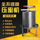 不銹鋼榨蠟機壓蜜機小型蜂蜜分離機壓榨機壓葡萄酒榨糖機養蜂工具 NMS美眉新品