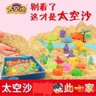 太空沙玩具沙子套裝室內粘土兒童男女孩寶寶動力沙盒彩沙【淘嘟嘟】
