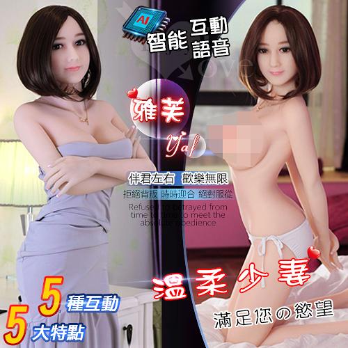 《 雅芙-溫柔少妻 》情趣用品 非充氣 全實體真人智能矽膠娃娃 5大特點+5種互動-158cm/33kg【1070】