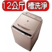 回函贈【9折優惠】HITACHI日立【BWV120BSN】12KG自動槽洗淨洗衣機