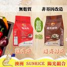 【上達糧業】澳洲sunrice 白米健康...
