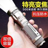 強光手電筒迷你可充電超亮遠射戶外家用防水功能 sxx657 【大尺碼女王】
