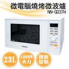 超下殺【國際牌Panasonic】23L微電腦變頻燒烤微波爐 NN-GD37H