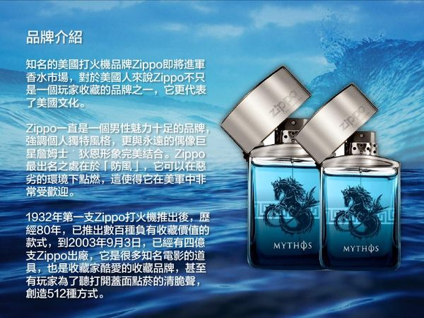 『夏利夫香水』Zippo優惠組合(75ml+75ml+噴霧)