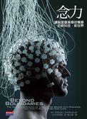 (二手書)念力:讓腦波直接操控機器的新科技‧新世界