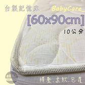 【嘉新床墊】 Baby-Care 10公分【台製記憶床】【嬰兒床訂製60x90公分】