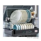 萬昌消毒櫃碗櫃家用小型台式消毒碗櫃廚房碗碟消毒烘干機碗筷消毒 衣櫥秘密
