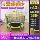 【有現貨】蹦蹦床 家用兒童室內寶寶跳跳床 小孩成人健身帶護網家庭玩具跳跳