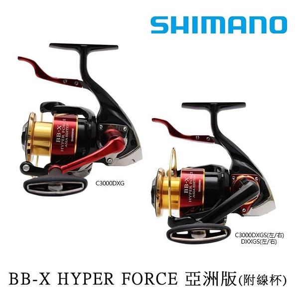 漁拓釣具 SHIMANO 19 BBX HYPER FORCE C3000DXG 可換手 雙線杯 [紡車捲線器]