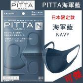 日本PITTA MASK NAVY 海軍藍 可水洗口罩 (3枚入) 立體口罩 口罩 可水洗重覆使用  防花粉 過敏